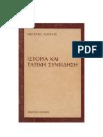 Λούκατς Γκεόργκη - Ιστορία και ταξική συνείδηση (Πολιτικό Καφενείο)