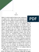 Χρήστος Βακαλόπουλος - Από την γραμμή του ορίζοντος - (Σελίδες