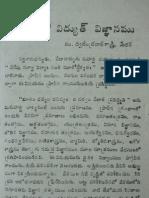 Electricity in Vedas (Telugu)