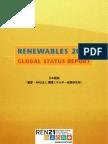 自然エネルギー世界白書 2007 日本語版
