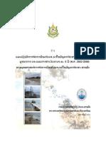 090205 Draft Action Plan Shoreline Erosion