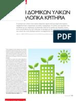 Επιλογή δομικών υλικών με οικολογικά κριτήρια