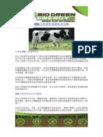 XXL生物调养剂飼料添加劑01