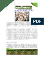 XXL生物调养剂飼料添加劑03