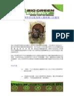 XXL生物调养剂飼料添加劑04