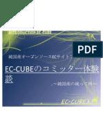 WTM用EC-CUBE紹介スライド