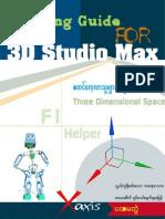 3D STUDIO MAX စတင္ေလ့လာသူမ်ားအတြက္.pdf