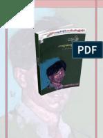 ကဗ်ာဆရာ ဝံပုေလြ.pdf