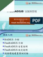 FreeRADIUS 安裝與管理