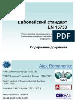 Европейский стандарт риэлторского бизнеса  EN 15733