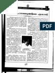 Kalamandalam Unnikrishna Kurup By Ramesan Thampuran