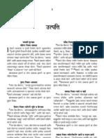 Marathi Bible 80) Old Testament