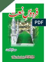 Saim Chsihti Books .... Firdous e Naat_ Writer Allama Saim Chishti ... Publisher Chishti Kutab Khana bad 2