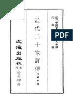 近代中国史料丛刊一辑 0900 近代二十家评传(王森然着)