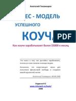 richcoachru-book