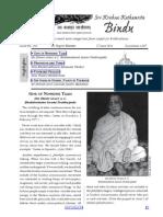 KK Bindu #254