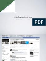 CreateFB Page