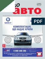Aviso-auto (DN) - 25 /169/