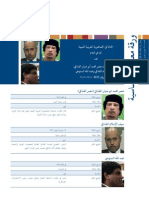 Official ICC Case Information (Arabic)