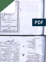 saiful-jabbar-al-maslool-alal-aadaail-abrar-urdu-by-MAULANA-FAZAL-E-RASOOL-BADAYUNI  سیف الجبار