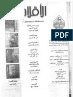 الانتلجنسيا العراقية والبحث عن الهوية الوطنية - اريك ديفيس