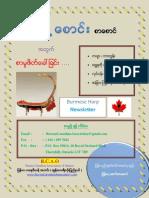 BCAO Newsletter 2011 Aug