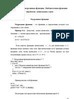 Лекция 11. Рекурсивные функции.Функции обработки строк