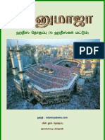 Ibnu Maaja