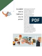 Pub PDF 263