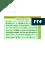 Telugu Bhakti Pages