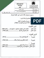 -الامتحان-الوطني-للفيزياء-الدورة-العادية-2011-لشعبة-العلوم-الرياضية-مع-عناصر-الاجابة