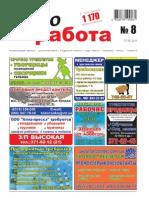 Aviso-rabota (DN) - 08 /008/