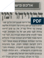 Yediot Jun29-11 HEB [Alex Fishman -- IDF Lied About Flotilla]