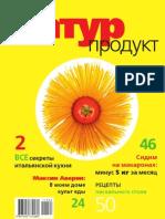 НАТУРпродукт - Библиотечка «Шанс» на все случаи жизни, №2(4) апрель-май 2011