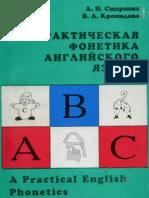 Смирнова А., Кронидова В., - Практическая фонетика английского языка