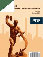 Practice Fp 2 eBook