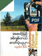 အဆင့္ျမင့္ ဒစ္ဂ်စ္တယ္ ဓါတ္ပုံပညာ (ျမန္မာဘာသာျဖင့္)