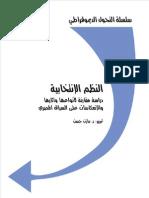 النظم الإنتخابية دراسة مقارنة لأنواعها وأثارها والإنعكاسات على السياق المصري