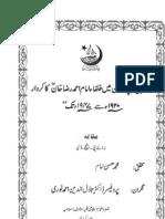 TAHREEK-E-PAKISTAN-MEIN-KHULAFA-E-IMAM-AHMAD-RAZA-KA-KIRDAR