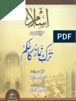Islam Main Tark e Namaz Ka Hukm