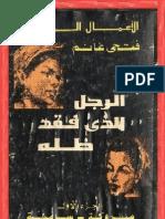 فتحي غانم - الرجل الذي فقد ظله - أربعة أجزاء - الجزء الثاني ترويه سامية