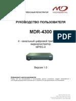 MDR-4300_RUS