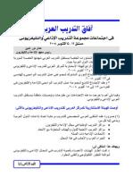192_2008_10 آفاق التدريب العربي
