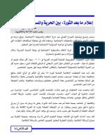 202_2011_04 إعلام ما بعد الثورة .. بين الحرية والمسئولية والتنمية