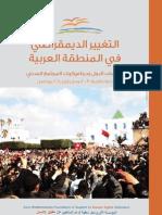 Seminar Arabic Report