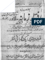 Raftar e Zamanaملت بیضا پر ایک عمرانی نظر از علامہ محمد اقبال