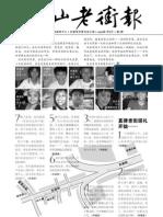 伯乐小记者写作营(1-12期)合订本