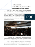Report of Regional Convention at Lucknow(hindi)