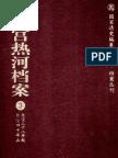 清宫热河档案_3_乾隆三十八年起乾隆四十年止