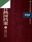 清宫热河档案_4_乾隆四十一年起乾隆四十五年止